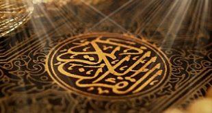 واژهشناسي قرآن