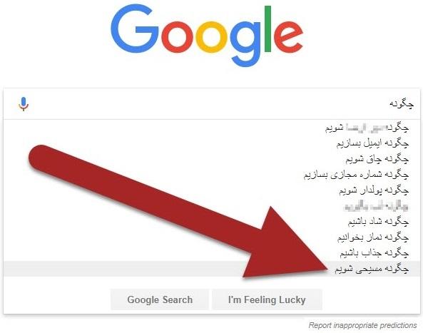 مسيحيت تبشيري و حمايت گوگل