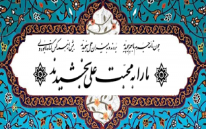 پستر حضرت علی علیه السلام