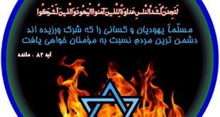 نقش یهود در شهادت امام حسین