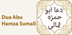 متن دعای ابوحمزه ثمالی به صورت جدا شده با ویرگول و فزاربندی شده برای سادگی خواندن